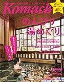 月刊新潟KOMACHI1月号(新潟版)