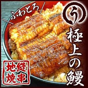 とろける美味しさ♪ うなぎ&タレ&山椒セット 2本 (蒲焼2本)