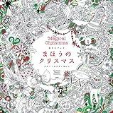 ぬりえブック まほうのクリスマス: The Magical Christmas