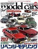 model cars (モデルカーズ) 2017年 3月号 Vol.250
