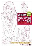 吉田徹 10分で女性を描くコツ270制服編