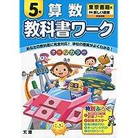 小学教科書ワーク 東京書籍版 新しい算数 5年