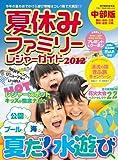 夏休みファミリーレジャーガイド2012 (流行発信MOOK)