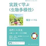 実践で学ぶ〈生物多様性〉 (岩波ブックレット)