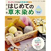 改訂版 はじめての草木染め (レディブティックシリーズno.3418)