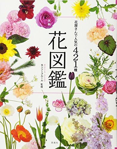 花屋さんで人気の421種 大判花図鑑の詳細を見る