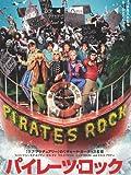 パイレーツ・ロック [DVD]
