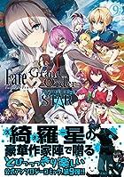 Fate/Grand Order アンソロジーコミック STAR 第09巻
