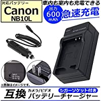 AP カメラ/ビデオ 互換 バッテリーチャージャー シガーソケット付き キャノン NB10L 急速充電 AP-UJ0046-CN10L-SG