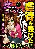 女たちのサスペンス vol.13虐待を受けた子供たち (家庭サスペンス)