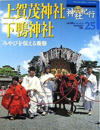 週刊 神社紀行 25 上賀茂神社 下鴨神社 みやびを伝える葵祭
