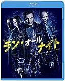 ラン・オールナイト ブルーレイ&DVDセット[Blu-ray/ブルーレイ]