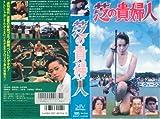 芝(グリーン)の貴婦人 [VHS]
