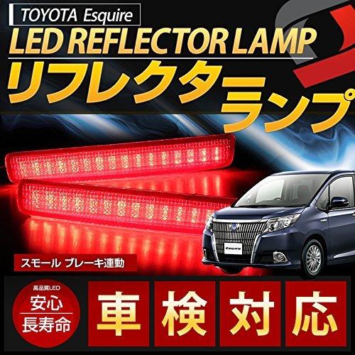 【シェアスタイル】エスクァイア 車検対応 リフレクター ブレ...