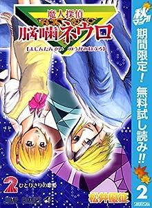 魔人探偵脳噛ネウロ モノクロ版【期間限定無料】 2 (ジャンプコミックスDIGITAL)