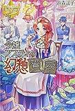 令嬢アスティの幻想質屋 (レジーナブックス)
