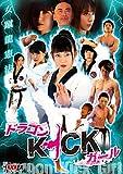 ドラゴンKICKガール 女蹴龍憲法[EGKC-0006][DVD]