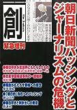 朝日新聞バッシングとジャーナリズムの危機 2015年 02 月号 [雑誌] (創 増刊) 画像