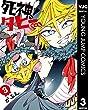 死神!タヒーちゃん 3 (ヤングジャンプコミックスDIGITAL)