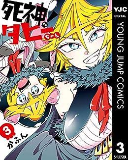 Shinigami Tahichan (死神!タヒーちゃん) 01-03