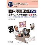 レジデントノート増刊 Vol.21 No.11 臨床写真図鑑ーコモンな疾患編 集まれ!よくみる疾患の注目所見〜あらゆる科で役立つ、知識・経験・着眼点をシェアする81症例