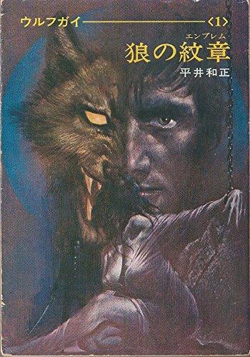 狼の紋章―ウルフガイ〈1〉 (ハヤカワ文庫SF)の詳細を見る