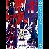 歪のアマルガム 2 (ジャンプコミックスDIGITAL)