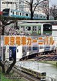東京電車カーニバル [DVD]