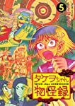 タケヲちゃん物怪録 5 (ゲッサン少年サンデーコミックススペシャル)
