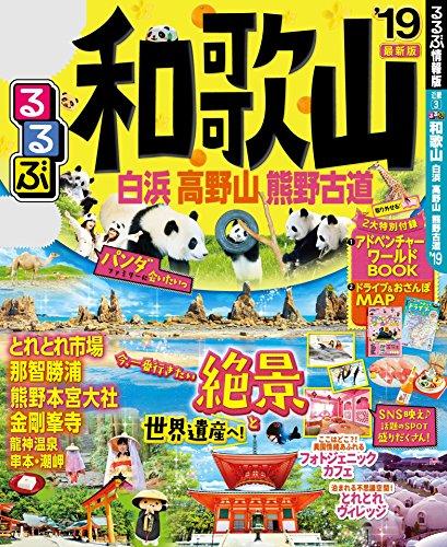 るるぶ和歌山 白浜 高野山 熊野古道'19 (るるぶ情報版(国内))