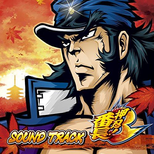 押忍!番長3 SOUND TRACK