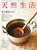 天然生活 2015年 03月号 [雑誌]