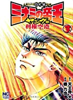 ミナミの帝王ヤング編 利権空港(3) (ニチブンコミックス)