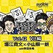 ホリエモンチャンネル for Audible-VR編-