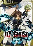 07-GHOST Kapitel.1 初回限定版[DVD]