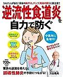 逆流性食道炎を自力で防ぐ   (扶桑社ムック)