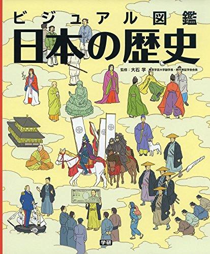 ビジュアル図鑑 日本の歴史の詳細を見る