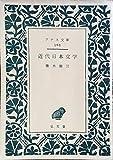 近代日本文学 (1951年) (アテネ文庫〈第160〉)