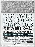 ディスカヴァー・トゥエンティワン DISCOVER DAY TO DAY DIARY 2018 1月始まり 1日1ページ A5 ベージュ ファブリック