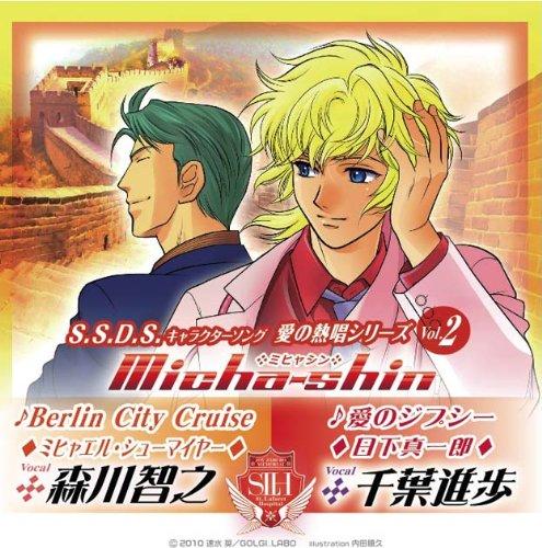S.S.D.S.キャラクターソング 愛の熱唱シリーズVol.2 Micha-shin(ミヒャシン)