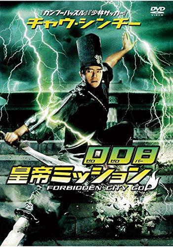 008皇帝ミッション [DVD]の詳細を見る