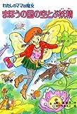 わたしのママは魔女 まほうの国の空とぶ妖精 (こども童話館)