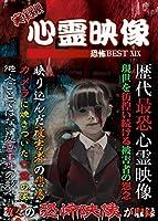 実録!!心霊映像恐怖BEST  XIX [DVD]