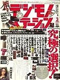 デジモノステーション 2009年 03月号 [雑誌]