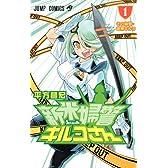 新米婦警キルコさん 1 (ジャンプコミックス)