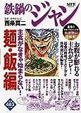 鉄鍋のジャン 主食がなきゃ始まらない!  麺・飯編 (MFR(MFコミックス廉価版シリーズ))