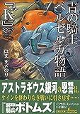 青の騎士ベルゼルガ物語 / はま まさのり のシリーズ情報を見る