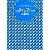 ロングマン言語教育・応用言語学用語辞典