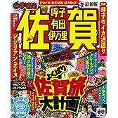 佐賀―呼子・有田・伊万里 (マップルマガジン 九州 5)