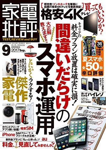 家電批評 2017年 09月号 [雑誌]